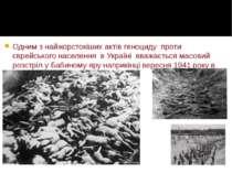 Одним з найжорстокіших актів геноциду проти єврейського населення в Україні в...