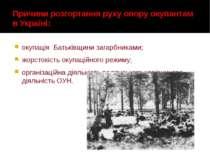 Причини розгортання руху опору окупантам в Україні: окупація Батьківщини зага...