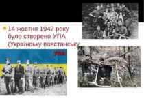 14 жовтня 1942 року було створено УПА (Українську повстанську армію).