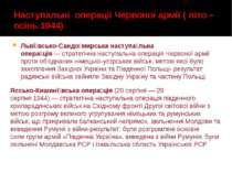 Наступальні операції Червоної армії ( літо – осінь 1944) Льві всько-Сандо мир...