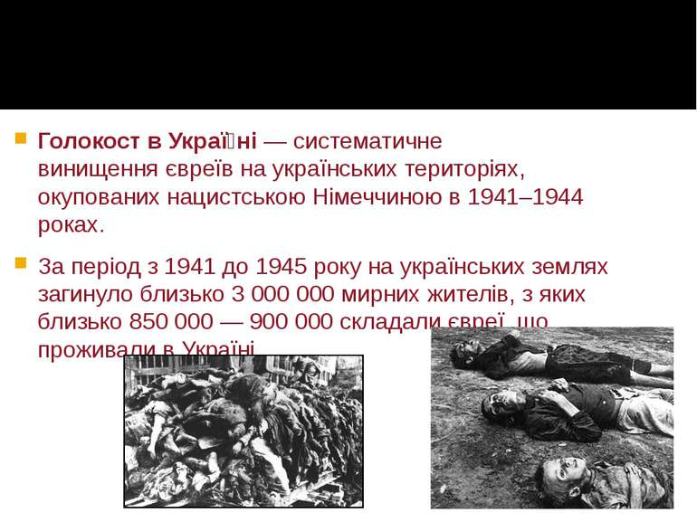 Голокоств Украї ні— систематичне винищенняєвреївнаукраїнських територіях...