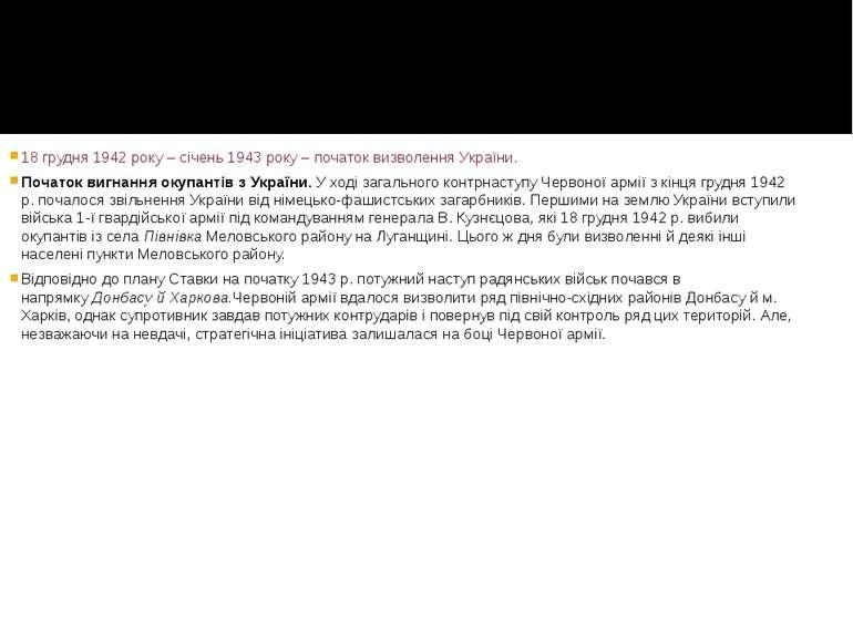 18 грудня 1942 року – січень 1943 року – початок визволення України. Початок ...