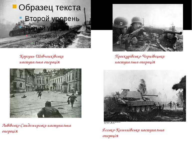 Корсунь-Шевченківська наступальна операція Проскурівсько-Чернівецька наступал...