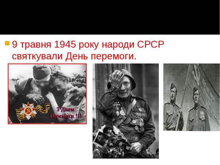 9 травня 1945 року народи СРСР святкували День перемоги.