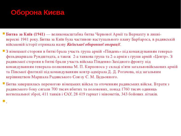 Оборона Києва Битва за Київ (1941)— великомасштабна битваЧервоної Арміїта...