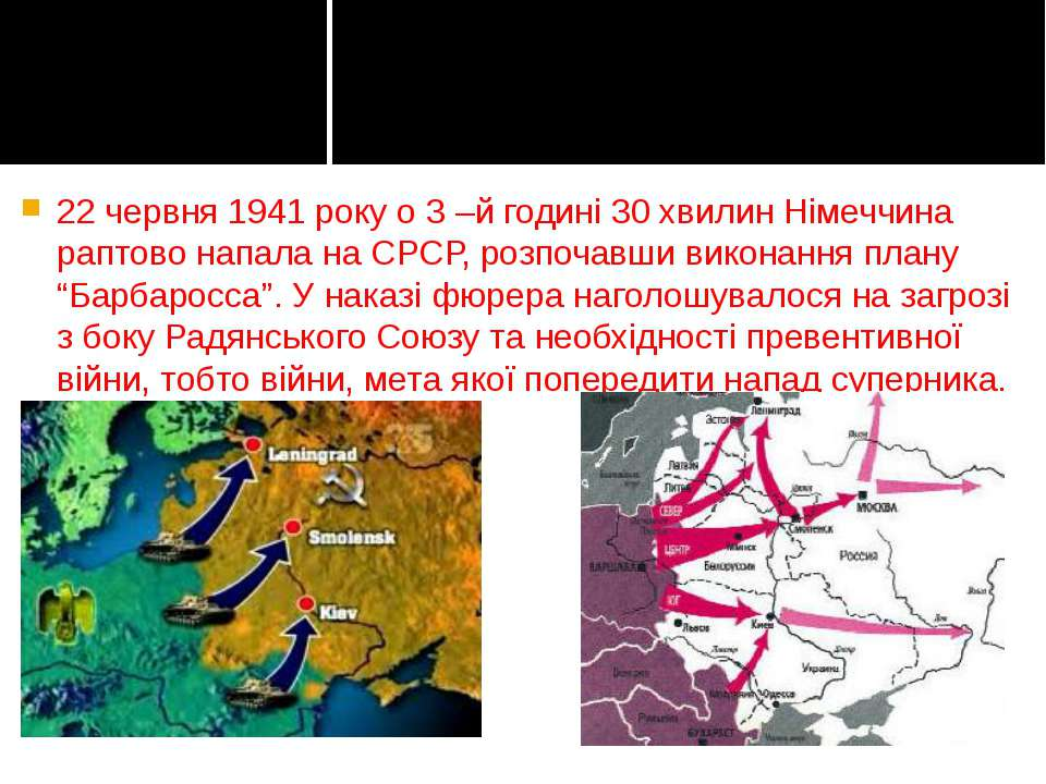 22 червня 1941 року о 3 –й годині 30 хвилин Німеччина раптово напала на СРСР,...