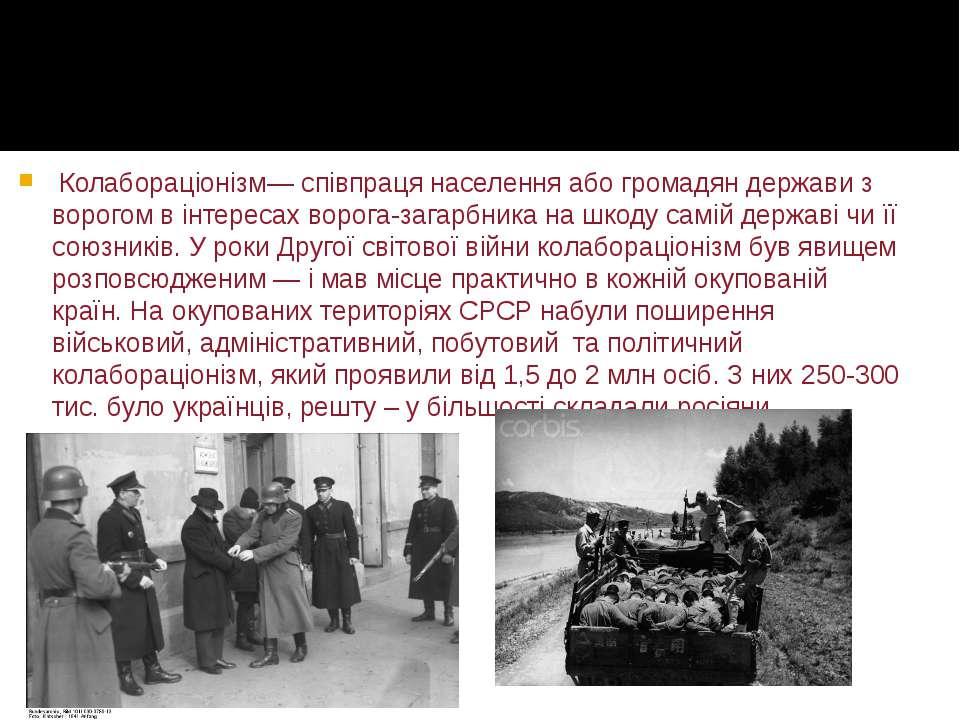 Колабораціонізм— співпраця населення або громадян держави з ворогом в інтере...
