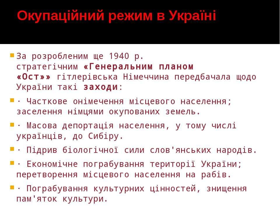 Окупаційний режим в Україні За розробленим ще 1940 р. стратегічним«Генеральн...
