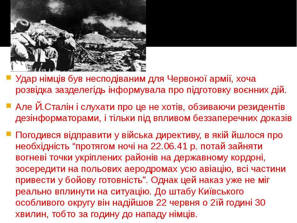 Удар німців був несподіваним для Червоної армії, хоча розвідка зазделегідь ін...