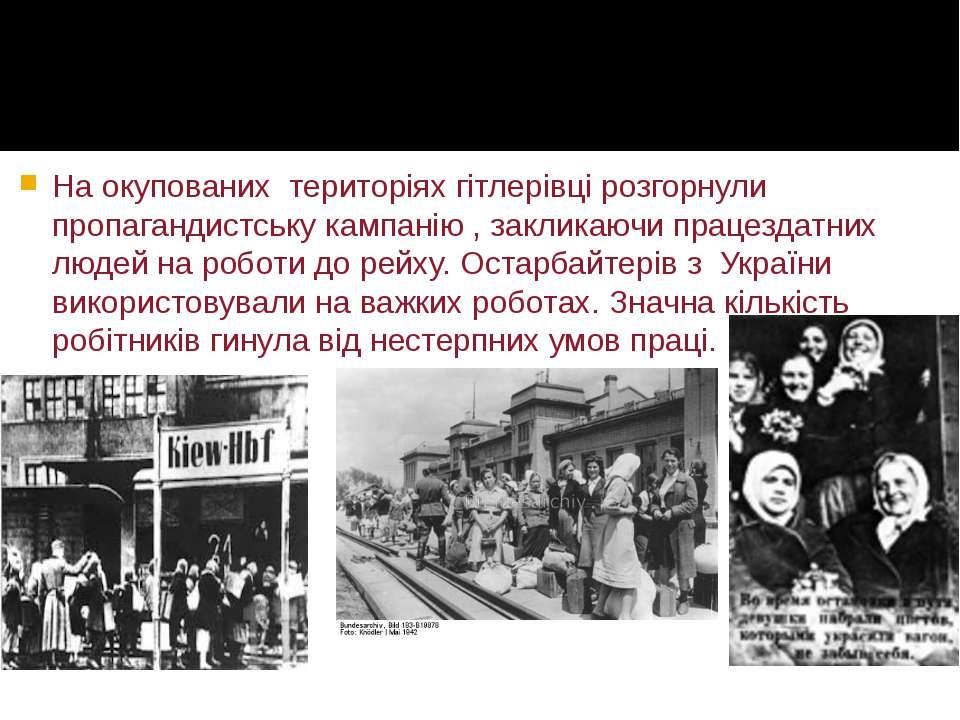 На окупованих територіях гітлерівці розгорнули пропагандистську кампанію , за...