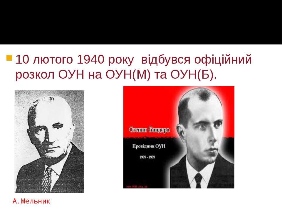 10 лютого 1940 року відбувся офіційний розкол ОУН на ОУН(М) та ОУН(Б). А.Мельник