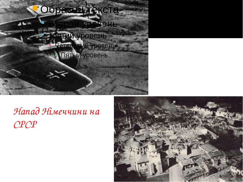 Напад Німеччини на СРСР