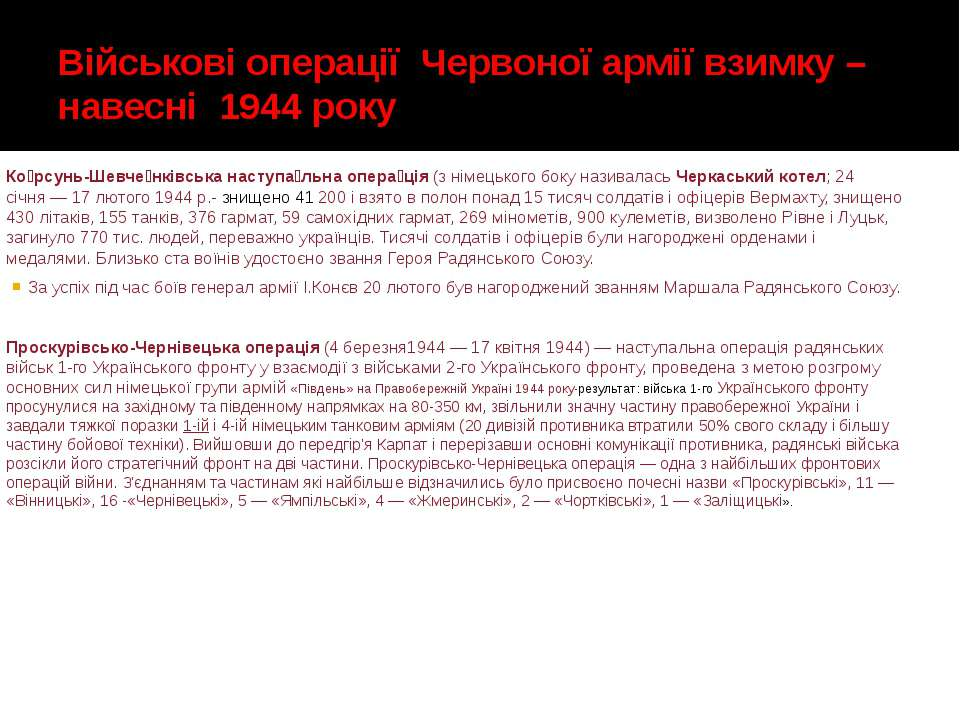 Військові операції Червоної армії взимку – навесні 1944 року Ко рсунь-Шевче н...