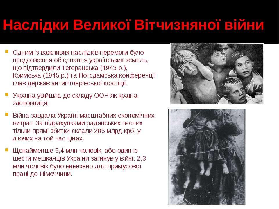 Наслідки Великої Вітчизняної війни Одним із важливих наслідків перемоги було ...