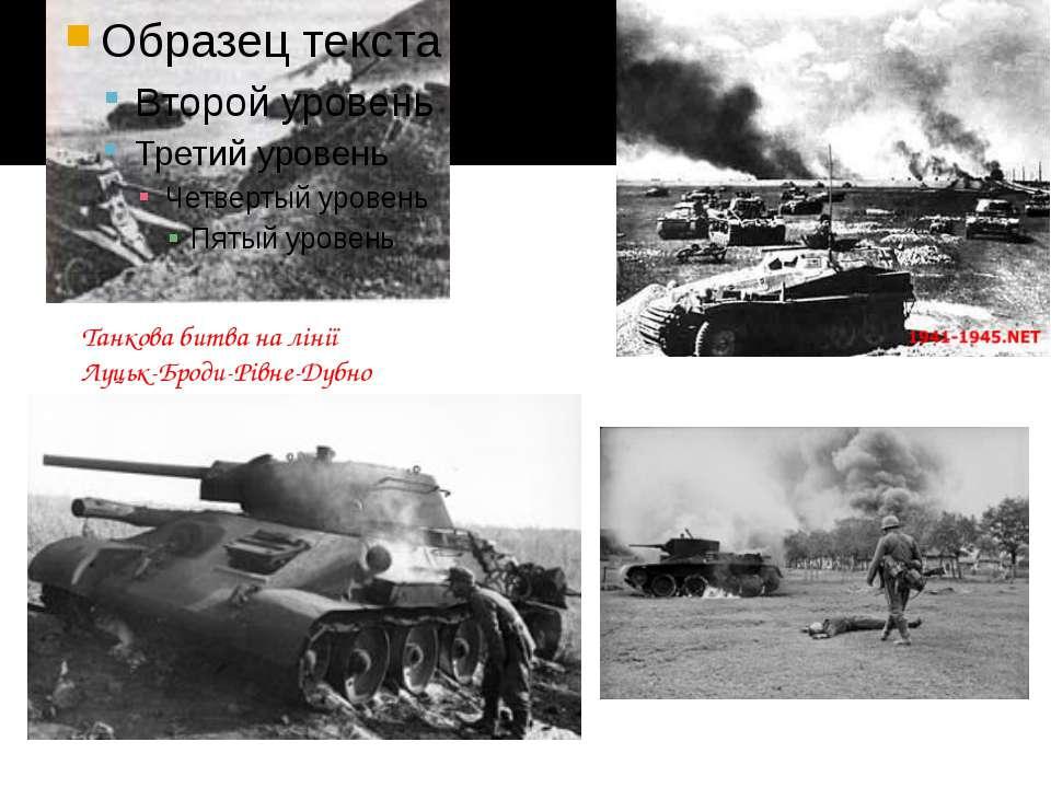 Танкова битва на лінії Луцьк-Броди-Рівне-Дубно
