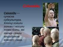 Скінхеди Скінхеди — сучасна субкультура. Хлопці голили голови і носили тяжкі ...