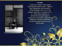 Історик У цей час у Японії було дуже популярним вчення дзен – одна із шкіл бу...