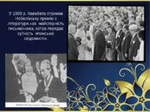 У 1968 р. Кавабата отримав Нобелівську премію з літератури «за майстерність п...
