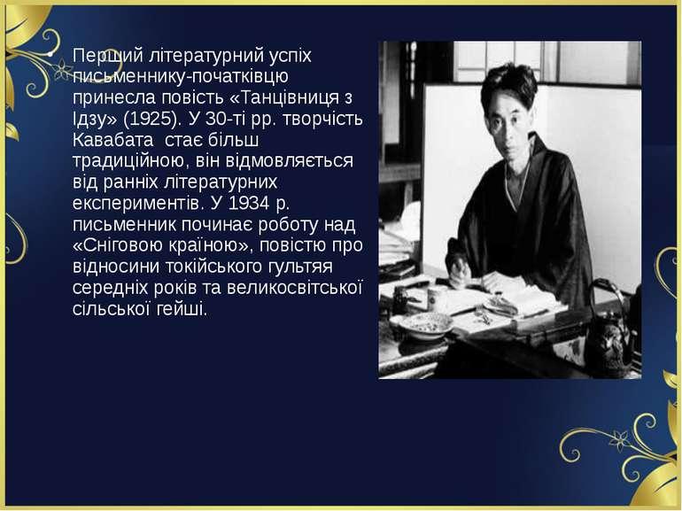 Перший літературний успіх письменнику-початківцю принесла повість «Танцівниця...