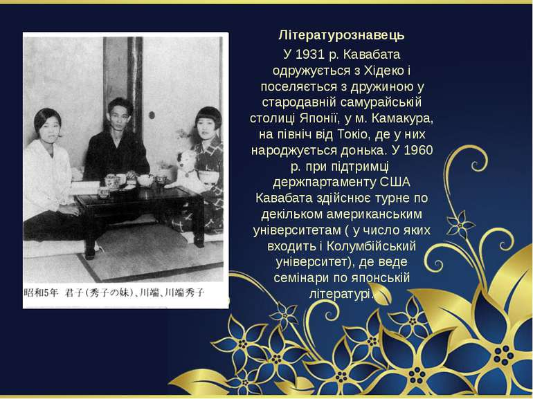 Літературознавець У 1931 р. Кавабата одружується з Хідеко і поселяється з дру...