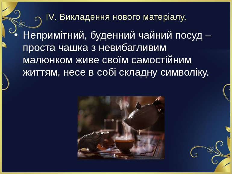 ІV. Викладення нового матеріалу. Непримітний, буденний чайний посуд – проста ...