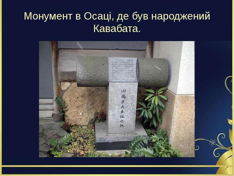 Монумент в Осаці, де був народжений Кавабата.