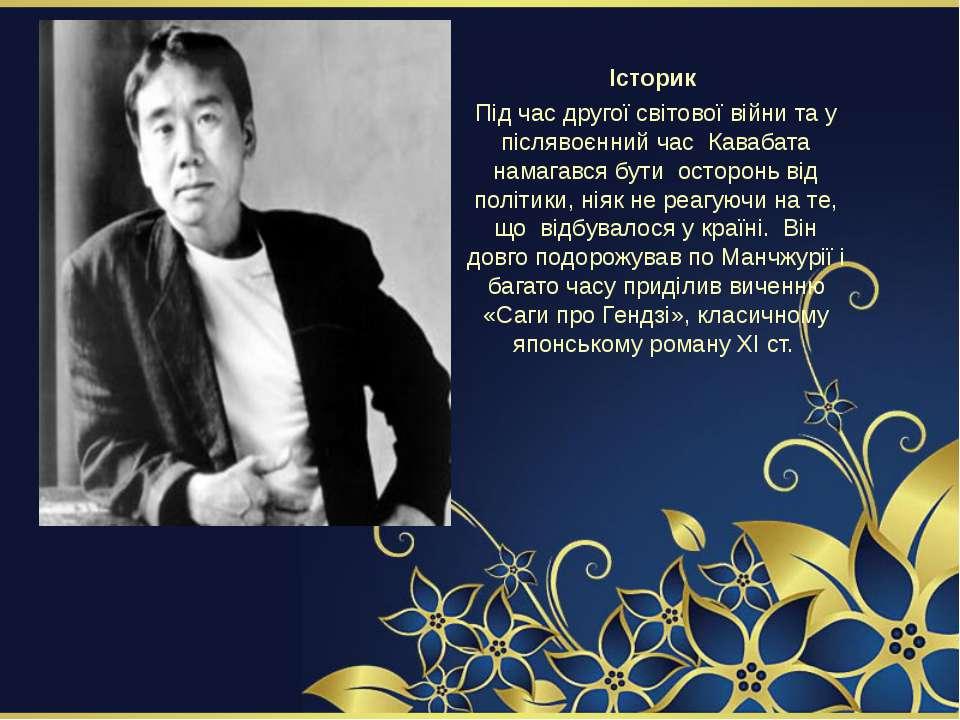 Історик Під час другої світової війни та у післявоєнний час Кавабата намагавс...