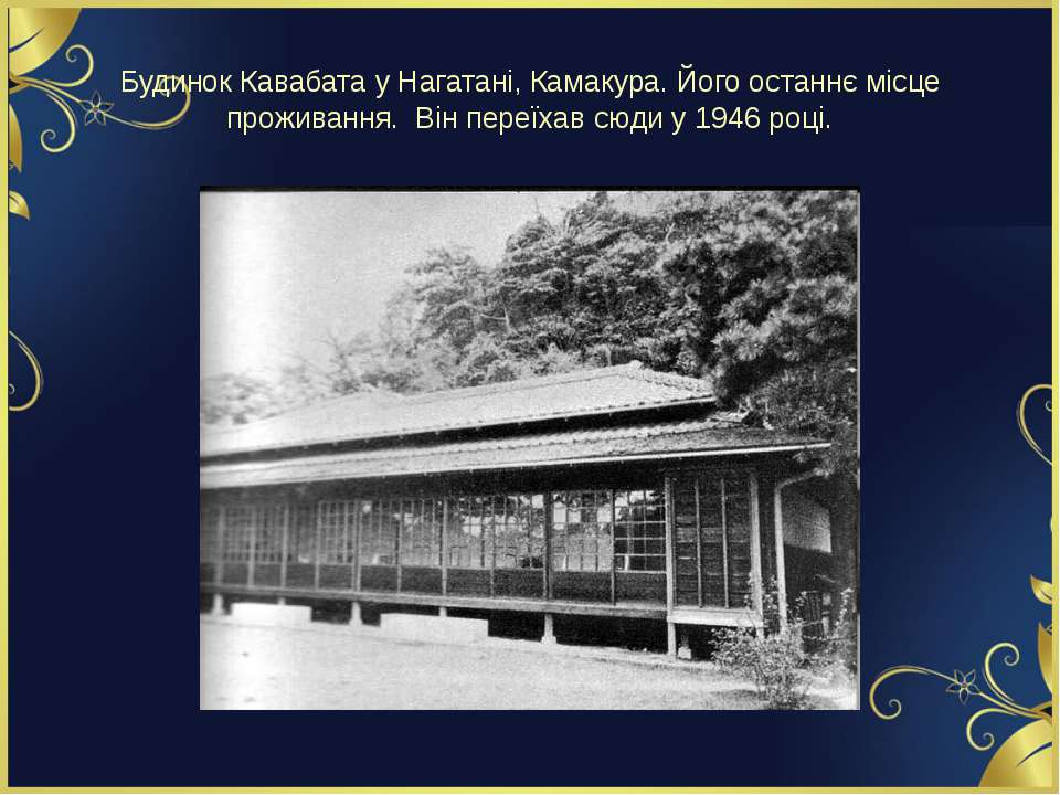Будинок Кавабата у Нагатані, Камакура. Його останнє місце проживання. Він пер...