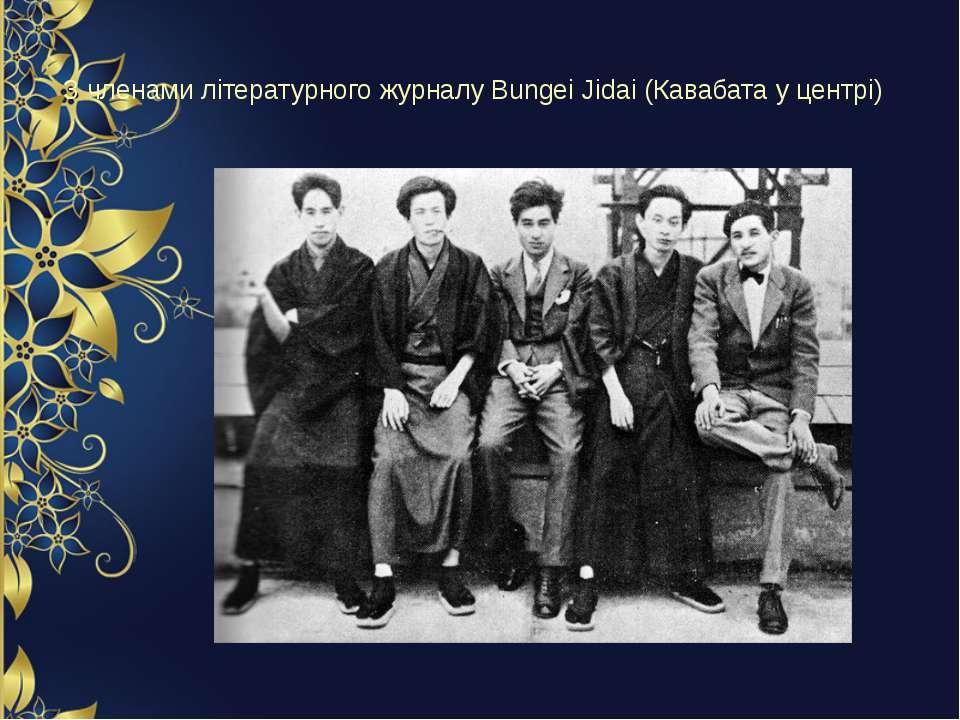 З членами літературного журналу Bungei Jidai (Кавабата у центрі)
