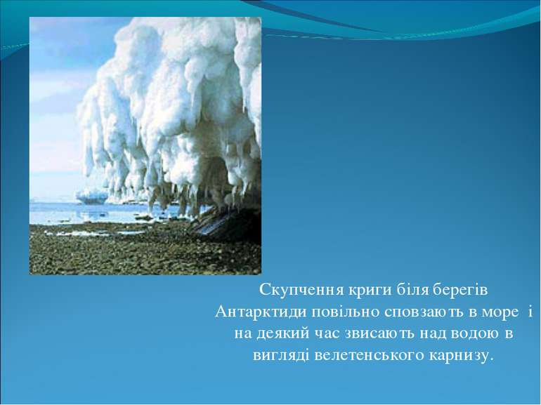 Скупчення криги біля берегів Антарктиди повільно сповзають в море і на деякий...