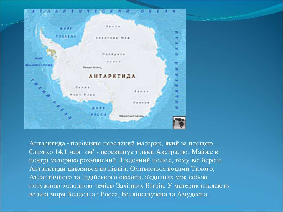 Антарктида - порівняно невеликий материк, який за площею – близько 14,1 млн к...
