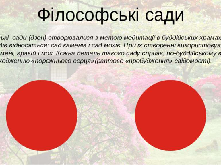 Філософські сади Філософські сади (дзен) створювалися з метою медитації в буд...
