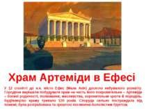 Храм Артеміди в Ефесі У 12 столітті до н.е. місто Ефес (Мала Азія) досягло не...