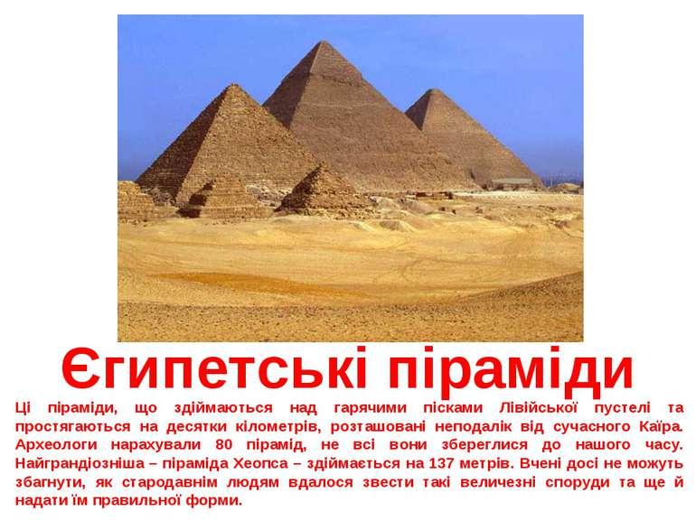 Єгипетські піраміди Ці піраміди, що здіймаються над гарячими пісками Лівійськ...