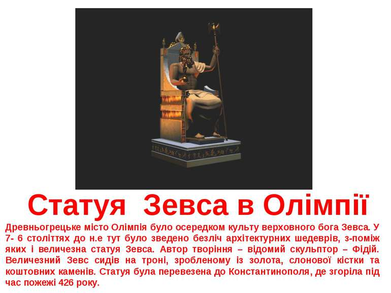Статуя Зевса в Олімпії Древньогрецьке місто Олімпія було осередком культу вер...