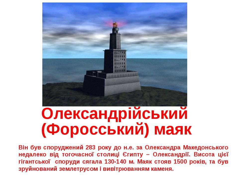 Олександрійський (Форосський) маяк Він був споруджений 283 року до н.е. за Ол...