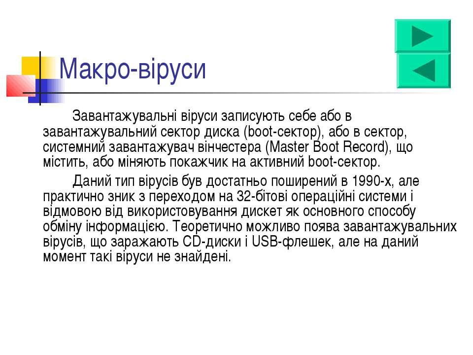 Макро-віруси Завантажувальні віруси записують себе або в завантажувальний сек...