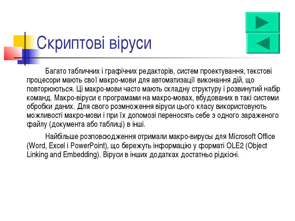 Скриптові віруси Багато табличних і графічних редакторів, систем проектування...