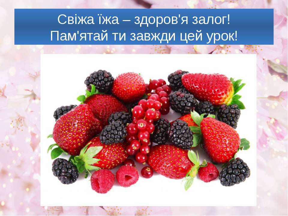 Свіжа їжа – здоров'я залог! Пам'ятай ти завжди цей урок!