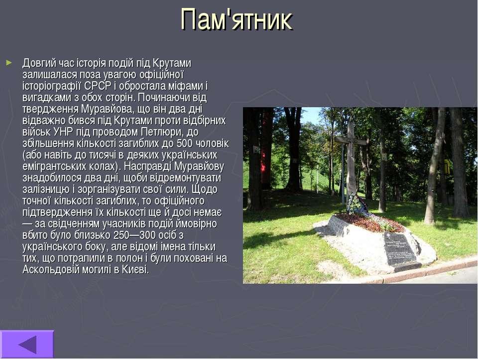 Пам'ятник Довгий час історія подій під Крутами залишалася поза увагою офіційн...