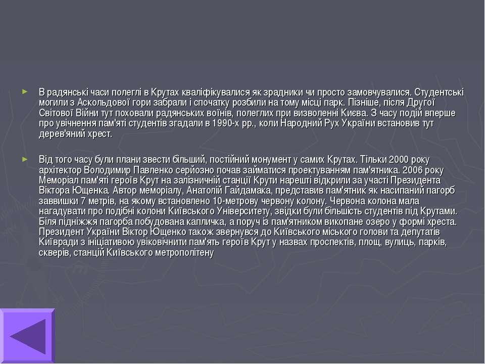 В радянські часи полеглі в Крутах кваліфікувалися як зрадники чи просто замов...