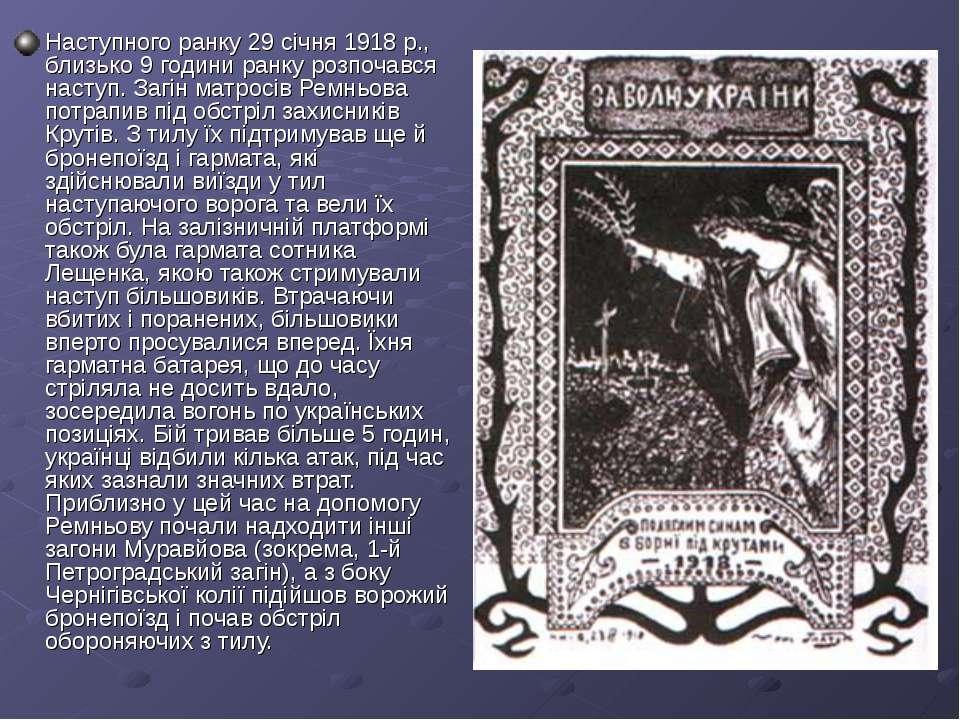 Наступного ранку 29 січня 1918 р., близько 9 години ранку розпочався наступ. ...