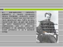 В.І. Вернадському належить відкриття й такого основного закону біосфери: «Кіл...