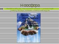 Ноосфера Ноосфе ра (від грец. νους в значенні «розум»)— сучасна стадія розви...