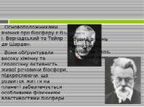 Основоположниками вчення про біосферу є В. І. Вернадський та Тейяр де Шарден....