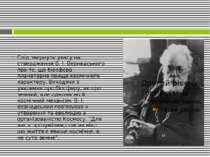 Слід звернути увагу на ствердження В. І. Вернадського про те, що біосфера - п...