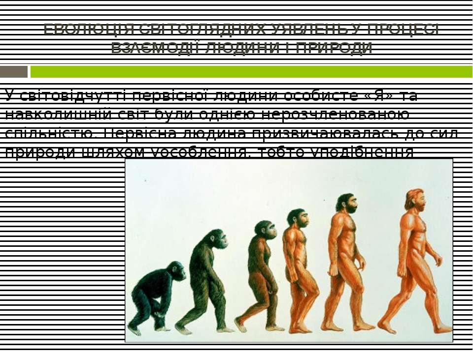 ЕВОЛЮЦІЯ СВІТОГЛЯДНИХ УЯВЛЕНЬ У ПРОЦЕСІ ВЗАЄМОДІЇ ЛЮДИНИ І ПРИРОДИ У світовід...
