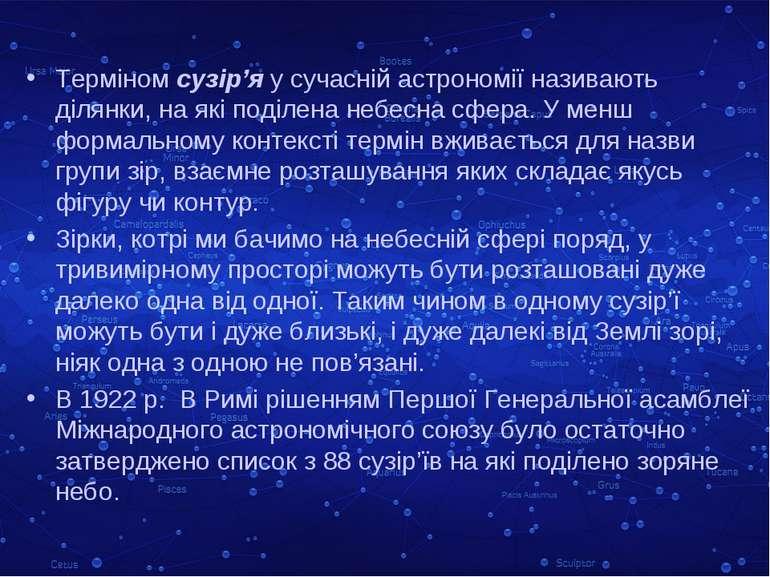 Терміном сузір'я у сучасній астрономії називають ділянки, на які поділена неб...