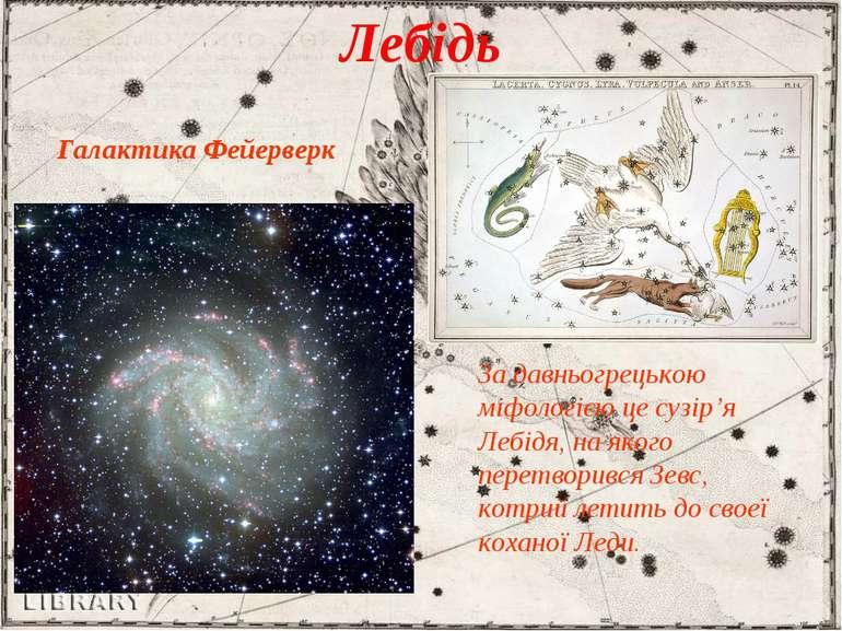 Лебідь Галактика Фейерверк За давньогрецькою міфологією це сузір'я Лебідя, на...