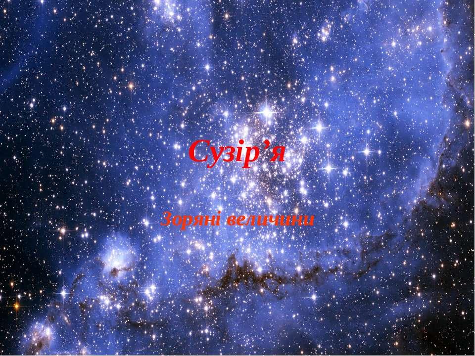 Сузір'я Зоряні величини